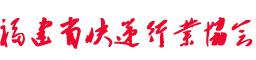 福建省快递行业协会