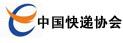 中国快递协会