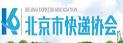 北京市快递行业协会